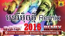Khmer Remix 2017. Dj Skyda Remix Song new remix 2016 Khmer song remix 2017
