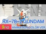 [REVIEW] SD RX-78-2 건담 (애니메이션 컬러) - RX-78-2 Gundam Animation Color Ver.