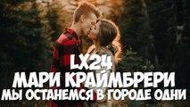 Lx24 & Мари Краймбрери - Мы останемся в городе одни