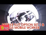 [REVIEW] HGIBA MS 옵션 세트 & CGS 모빌 워커 - Mobile Suit Option Set 1 & CGS Mobile Worker