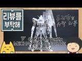 [리뷰를 부탁해 - 제9탄] MG 뉴 건담 Ver. Ka 메카니컬 클리어 Ver. - Nu(ν) Gundam Ver. Ka Mechanical Clear Ver.