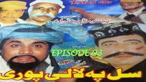 Pashto Comedy TV Drama SAL PAH LALI PORI EP 03 - Ismail Shahid,Saeed Rehman Sheeno - Pusho Movie