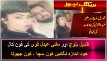Qandeel Baloch & Mufti Abdul Qavi Media Talk Who telling the Truth