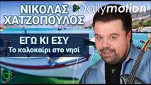 Νικόλας Χατζόπουλος - Εγώ Κι Εσύ Το Καλοκαίρι Στο Νησί