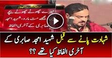 Last Words of Amjad Sabri before his Martyrdom Watch Last Words of Amjad Sabri before his Martyrdomideo