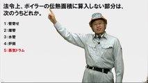 【H.25前】伝熱面積に算入しない部分 (2級ボイラー技士問題演習)