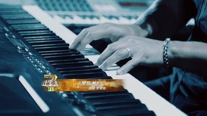 【我是歌手巡回演唱会】李荣浩《笑忘书》- I AM A SINGER 4
