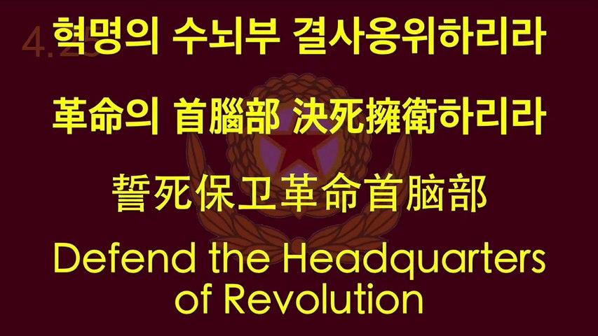 【NORTH KOREAN SONG】Defend the Headquarters of Revolution w/ ENG lyrics