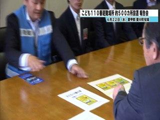 愛川町こども110番事業報告