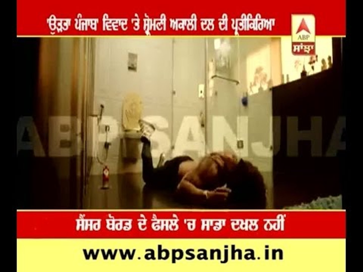 Watch what Akali Dal to say about film 'Udta Punjab'?