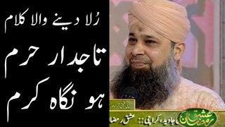 Tajdare Haram ho Nigah-e-Karam By Owais Raza Qadri