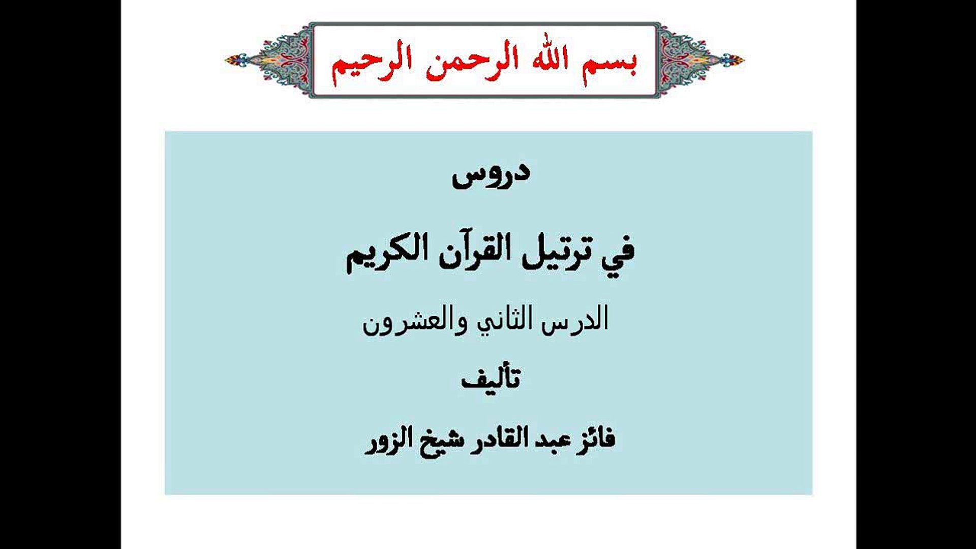 دروس في ترتيل القرآن الكريم الدرس 22 القراء العشرة