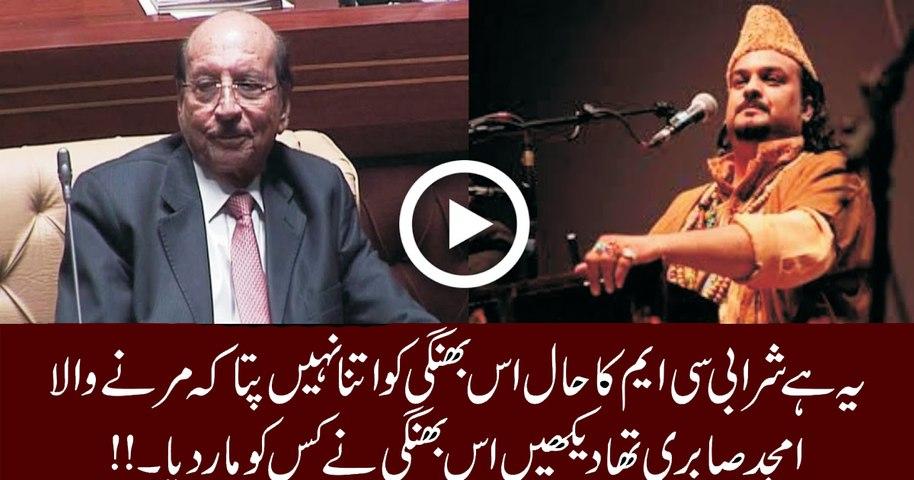 CM Sindh Even Has No idea About Amjad Sabri
