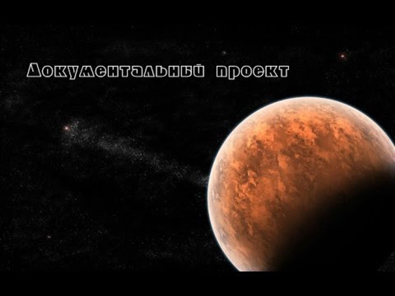 Документальный проект. Убить марсианина (2016) HD