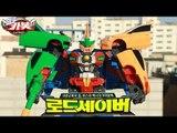 헬로카봇2 장난감 대중교통의 힘 버스와 택시의 3단합체 로드세이버 스톱모션 야외 리뷰 자동차 합체로봇 동영상 HelloCarbot2 Transformers