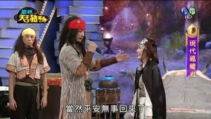 天王豬哥秀 20160626 Part 3