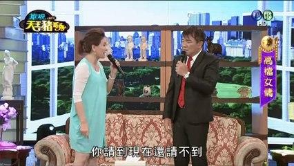 天王豬哥秀 20160626 Part 4