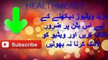 Chukandar Juice Benefits in Urdu Beetroot Juice Benefits in Urdu Video چقندر کے جوس کے فوائد