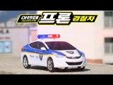 HelloCarbot2 Police Transformers StopMotion 헬로카봇 장난감 아반떼 경찰차 프론 카봇 변신자동차 변신로봇 애니메이션