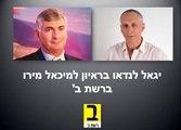 """יגאל לנדאו: """"לכל אחד יש סיכוי להיות מיליארדר בישראל"""""""