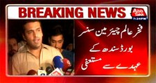 Fakhre Alam resigns from post of Chairman Sindh Censor board