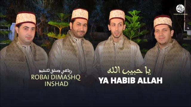 Robai Dimashq inshad - Allah ya habib Allah (2) - Ya Habib Allah