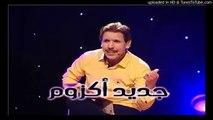Jadid Agzoum et Ajoujgel 2014 Amarg Ljdid Bkchich Top Tachlhit Part 01