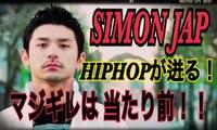 FREESTYLE RAP  SIMON JAP 本気で怖い!?バトルの中のマジギレは当たり前!現在MCバトル活動停止中のサイモンジャップのフリースタイル japanese hiphop