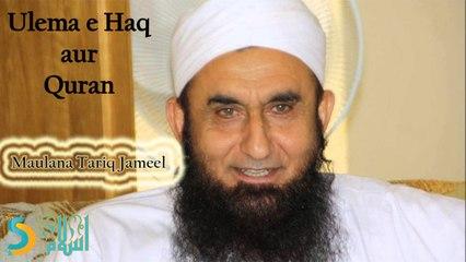 Maulana Tariq Jameel - Ulama e Haq aur Quran