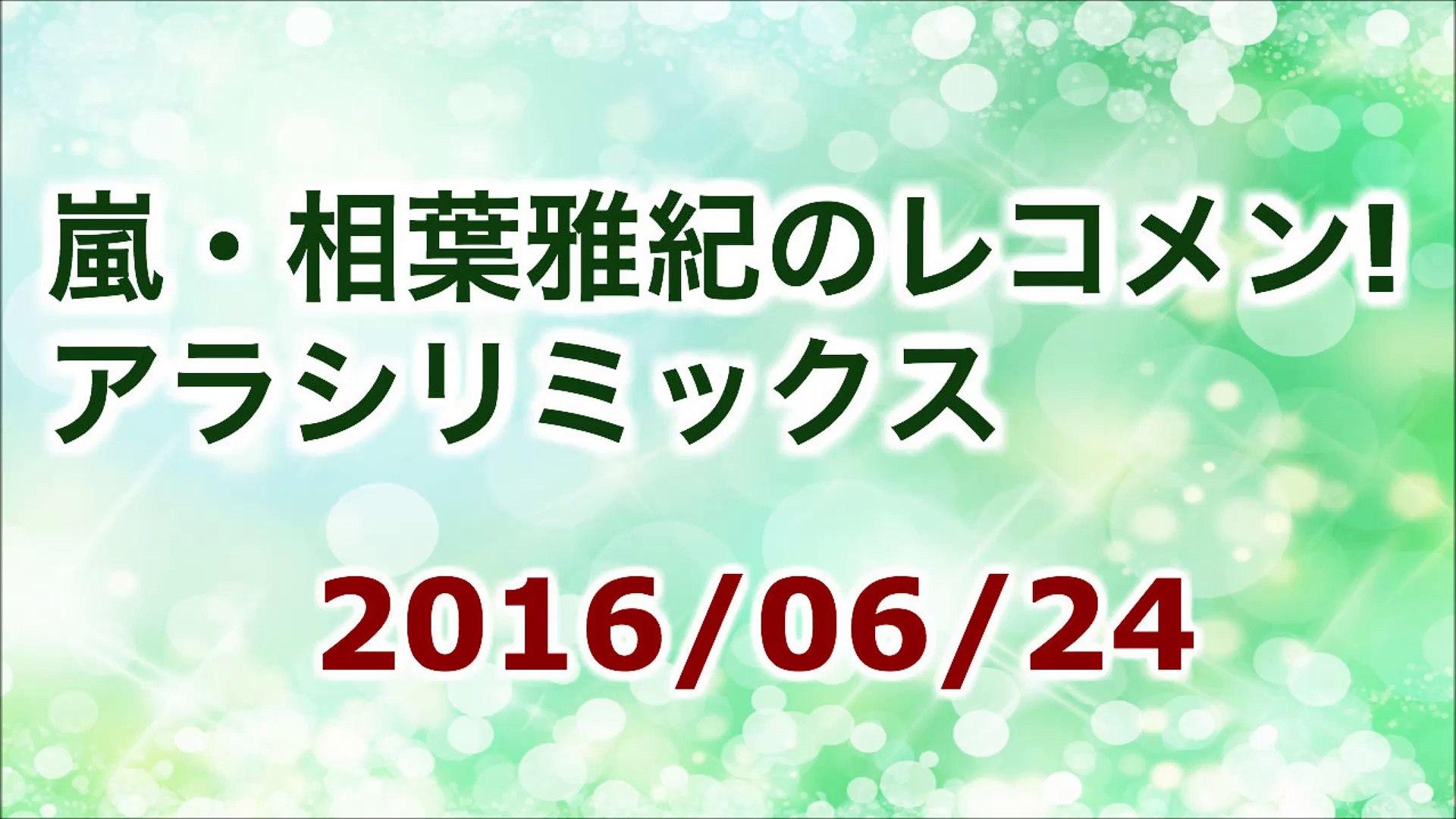 2016/06/24】嵐 相葉雅紀のレコメン!アラシリミックス - 動画 Dailymotion
