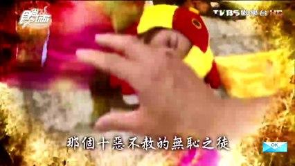 食尚玩家 20160629 失落的靈珠 韓日1