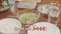 [옥수동비법] 시원달콤 심영순표 오이냉국