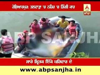 Hoshiarpur: Car fell into canal, 5 died