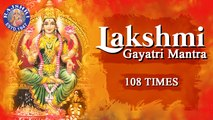 Sri Lakshmi Gayatri Mantra 108 Times | Powerful Mantra For