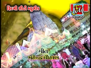 Ambe Maa Na Mena Popat | Part 1 | Gujarati DJ Mix Songs | Rajal Barot New Song 2016