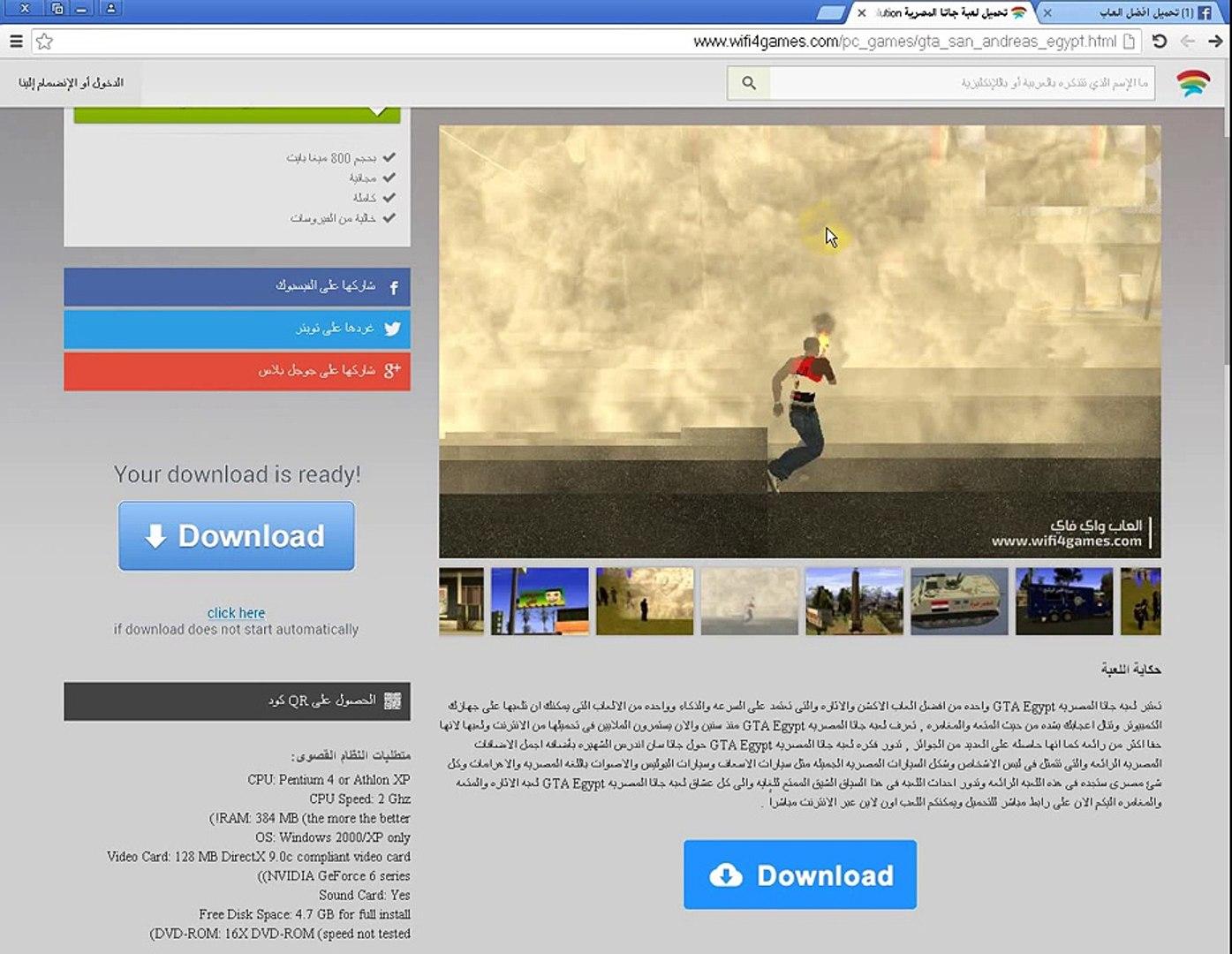 تحميل لعبة جاتا المصرية Gta Egypt Team Revolution