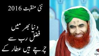 New Manqabat 2016- Dunya bhar mein Fazal-e-Rab se charchy hein Attar ke by Asad Attari