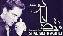 Shadmehr Aghili 2016 - Faghat Ba to Eshgham شادمهر عقیلی - فقط با تو عشقم