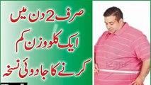 Motapa Kam Karne Ka Tarika 2 din (days) 1 KG (Kilo) - Weight loss Karne ka Tarika in Urdu by Weight Loss Strategies