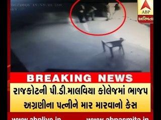 Rajkot BJP Leader Wifer Betean Video