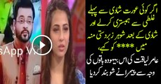 Most Shocking Question Asked By a Caller in Aamir Liaqut Show