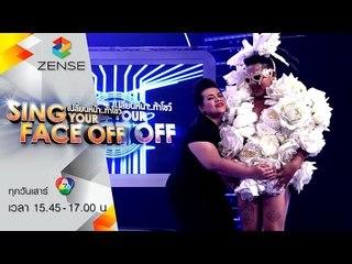 เปลี่ยนหน้าท้าโชว์ Sing Your Face Off   27 มิถุนายน 2558 [FULL]