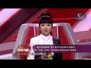 [Full HD] 最强大脑 The Brain (China) - Season 1 Episode 8