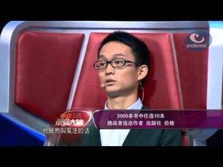 [Full HD] 最强大脑 The Brain (China) - Season 1 Episode 6