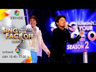 เปลี่ยนหน้าท้าโชว์ Sing Your Face Off Season 2   14 พฤษภาคม 59 [FULL]