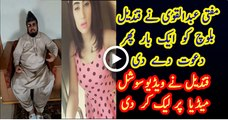 Mufti Abdul Qavi Invites Qandeel Baloch again,Qandeel leaked his video on social media