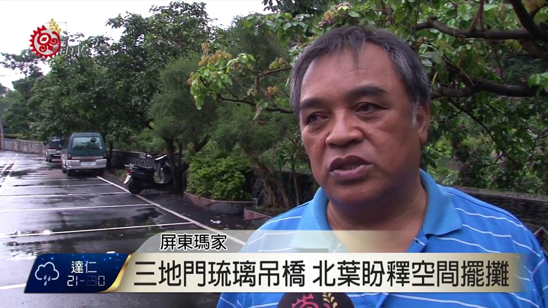 三地門琉璃吊橋周邊 北葉盼開放擺攤 2015-09-10 TITV 原視新聞