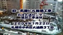 ほうしゅん Mo☆Vie モビー@ 旧・拓銀ビル新築工事 2009年1月22日進捗状況