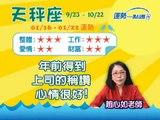 2012/01/16~01/22星座運勢_07天秤座