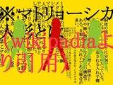 """【第10回MMD杯本選】Matryoshka """"マトリョシカ""""【VOCALOID MMD-PV】"""